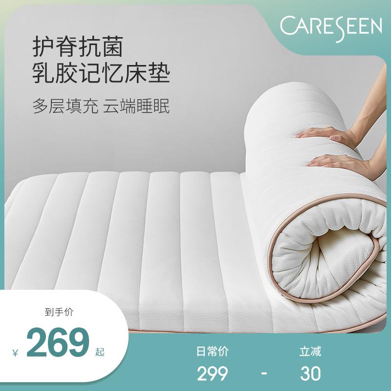乳胶记忆棉软垫学生单人双人床褥子性价比高吗