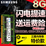 Samsung 8G DDR3L1600MHZ notebook memory card PC3L-12800S low voltage 1.35V compatible 1333