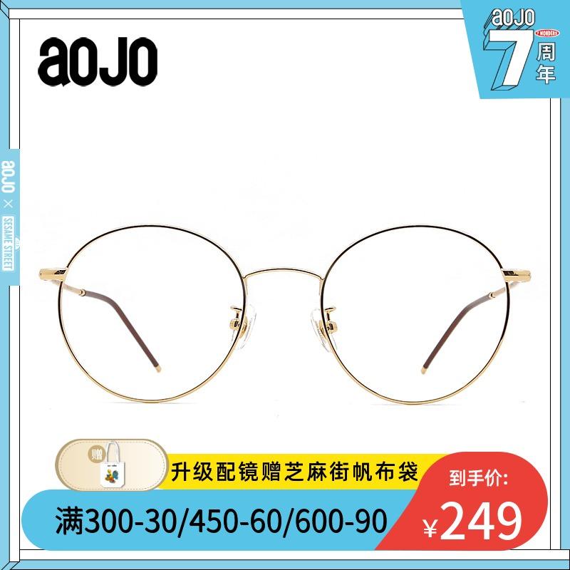 aojo眼镜框架圆框可配近视镜金属框