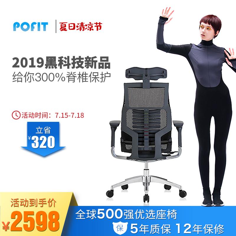 保友pofit智能电脑椅护腰网椅电竞椅人体工学椅联友家用办公椅