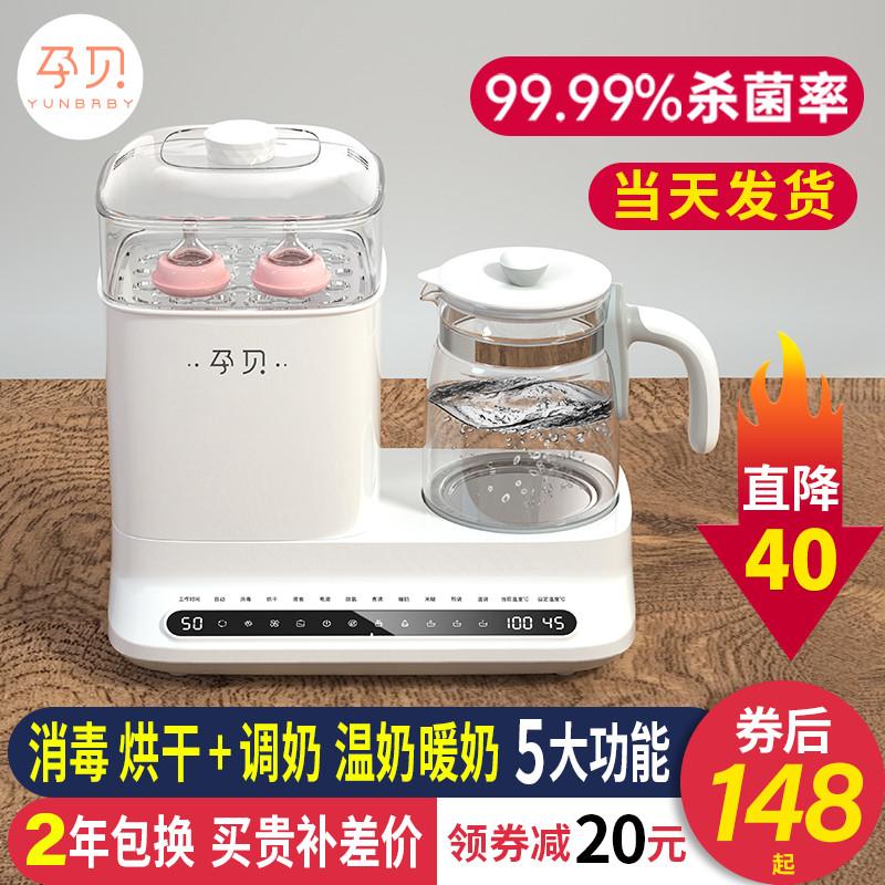 孕貝奶瓶消毒器帶烘干二合一溫奶暖奶器三合一恒溫調熱奶神器嬰兒