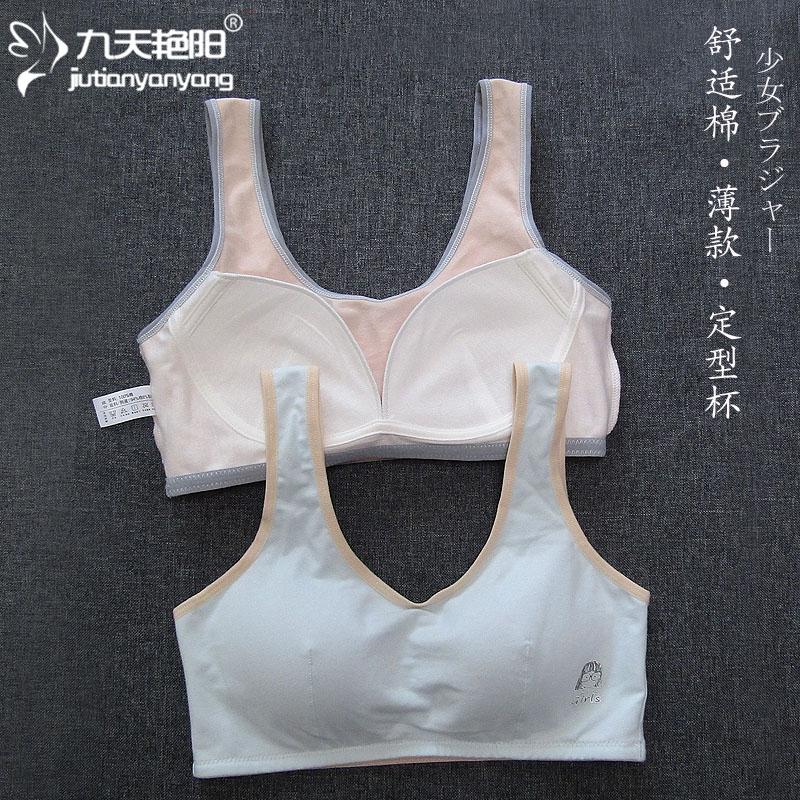 需要用券薄款少女无钢圈文胸小胸发育期学生运动内衣初中生背心棉定型胸罩