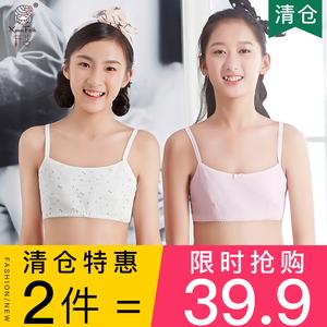 发育期小背心初高中学生12-16岁大童女童女孩文胸少女内衣薄纯棉