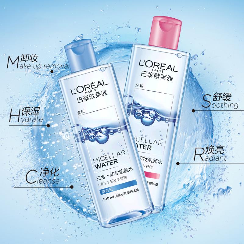 巴黎欧莱雅三合一卸妆水液女脸部眼部温和深层清洁毛孔学生女专用