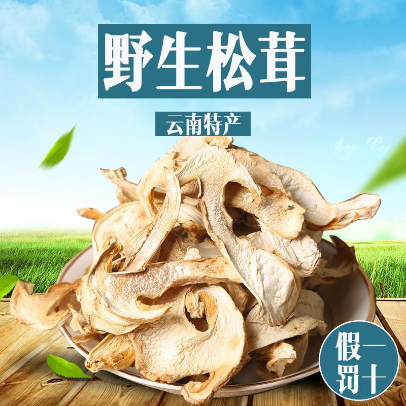 Свободный пушистый сухой товары дикий A уровень товары юньнань специальный свойство дикий бактерии бесплатная доставка 50 грамм