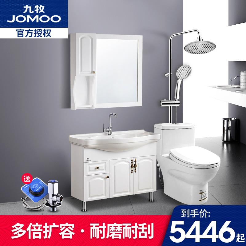 JOMOO九牧 欧式落地浴室柜花洒马桶组合 简欧实木洗脸盆面盆柜