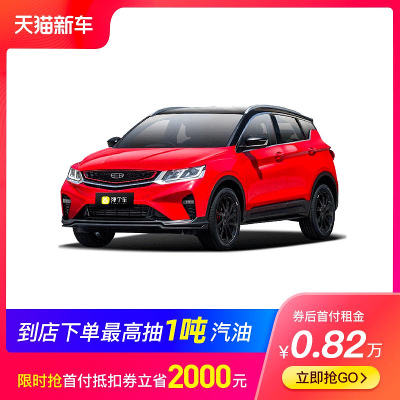 2020款吉利缤越pro 260t轻骑士国车