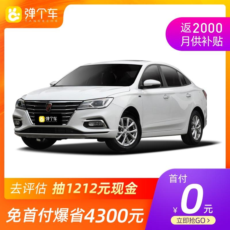 荣威i5 19款 1.5L 自动4G互联领豪版 国VI 新车 弹个车【不可退】