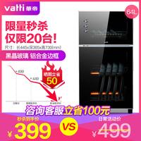 华帝消毒柜家用小型立式迷你碗筷餐具不锈钢消毒柜 ZTP80-GB101