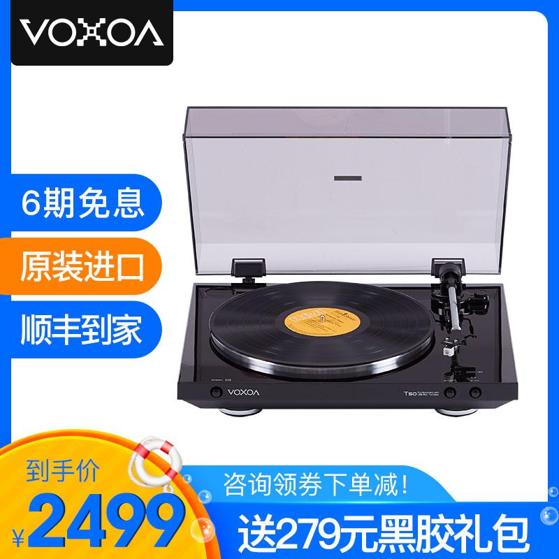 VOXOA/锋梭 T50全自动LP黑胶唱片机仿古复古留声机家用现代电唱机