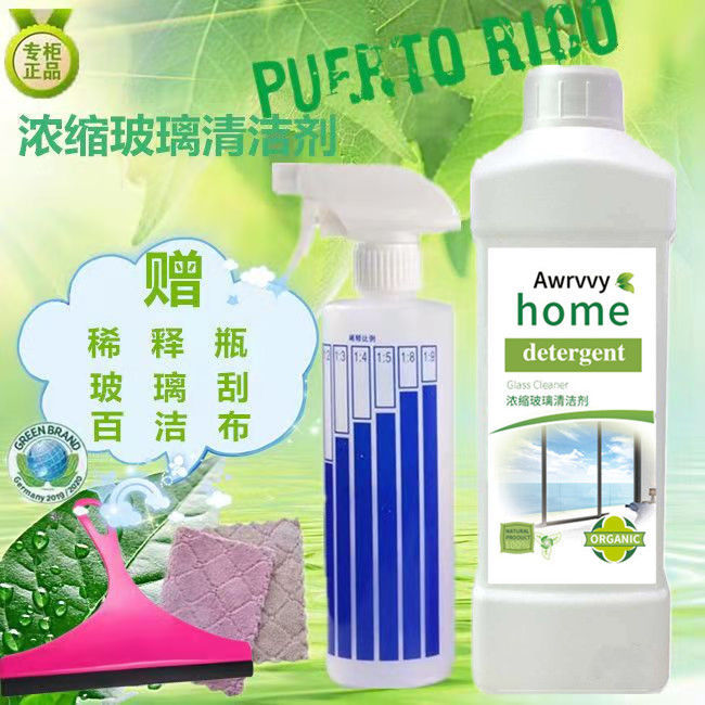 Concentrated glass water, non-profit glass water cleaner, strong decontamination, traceless and transparent 1L