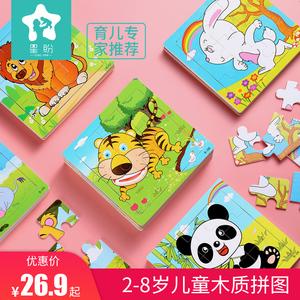 木质儿童拼图益智进阶宝宝幼儿早教玩具男孩1女孩2-3-4-5-6岁拼板