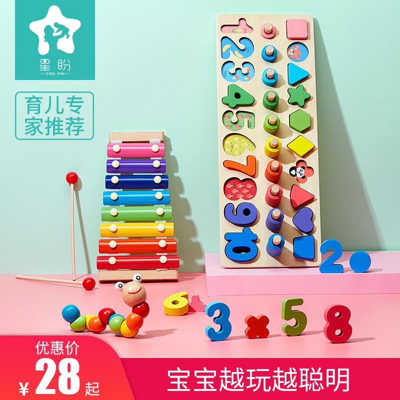 幼儿童早教数字积木拼图 1-2-3岁半宝宝益智力开发男女孩配对玩具