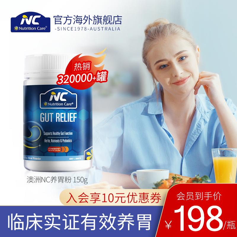 澳洲nc养胃粉护胃调理肠胃搭益生菌