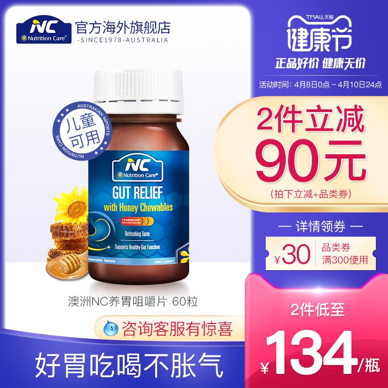 Nutrition Care 蜂蜜养胃咀嚼片 60粒