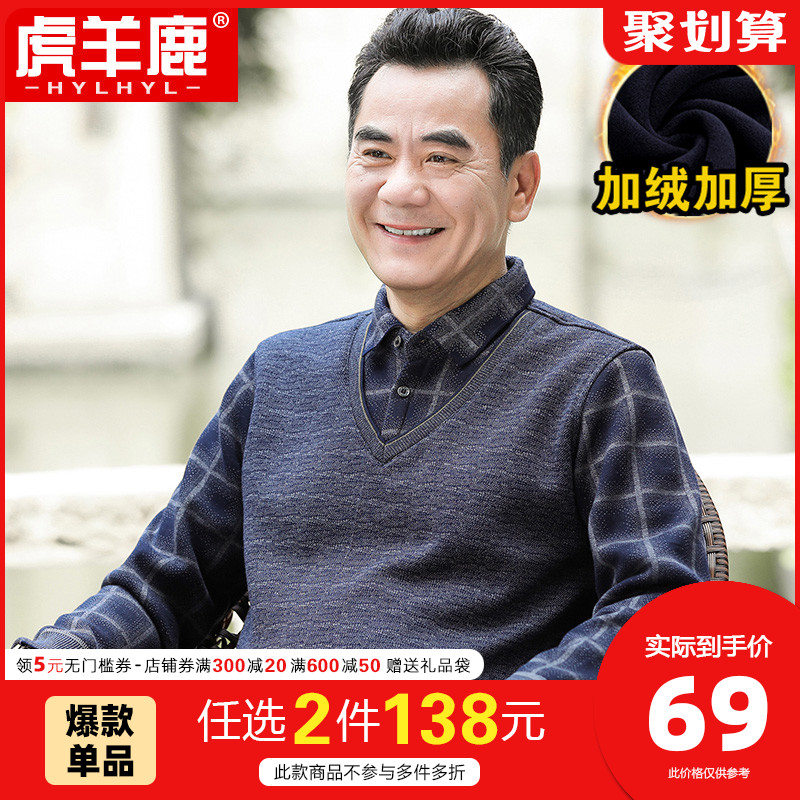 Father's sweater and velvet thickening men's middle-aged warm knit bottoming shirt middle-aged and old winter fake two sweater men's