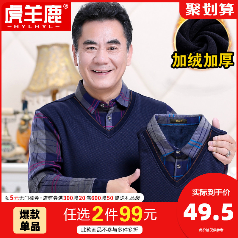 Dad sweater plus plush and thickened men's middle-aged loose knit middle-aged and old people's warm winter clothing fake two sweaters men's clothing