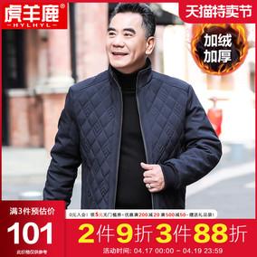 爸爸冬装男保暖夹克宽松加厚棉衣