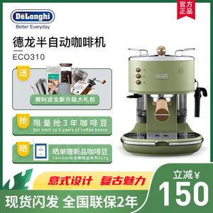 Delonghi/德龙 ECO311/310复古意式家用半自动咖啡机泵压式 现货