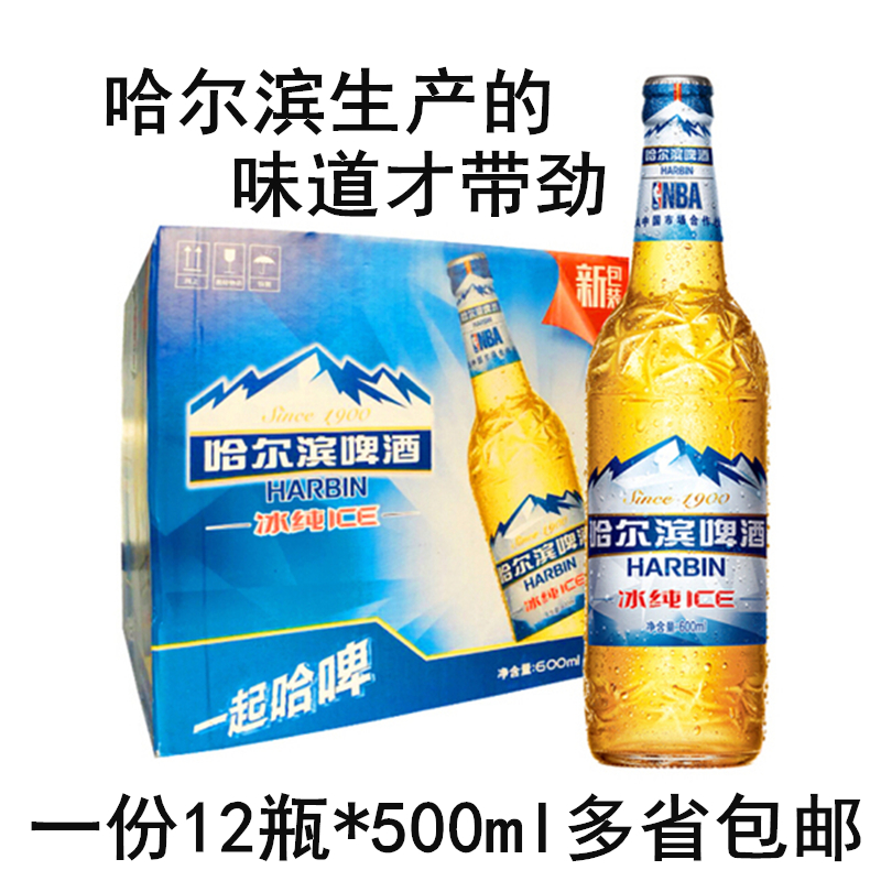 哈尔滨啤酒冰纯哈啤冰纯500ml*12瓶正品哈啤哈尔滨生产玻璃瓶啤酒