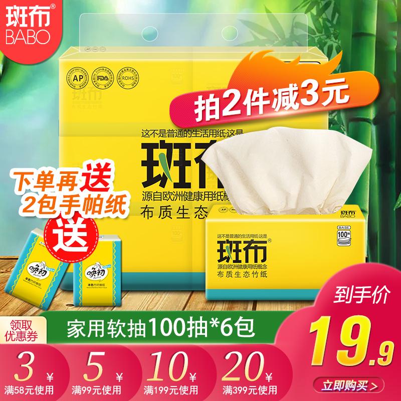 斑布抽纸竹纤维婴儿纸巾原浆本色竹纤维纸抽卫生纸餐巾纸商用家用