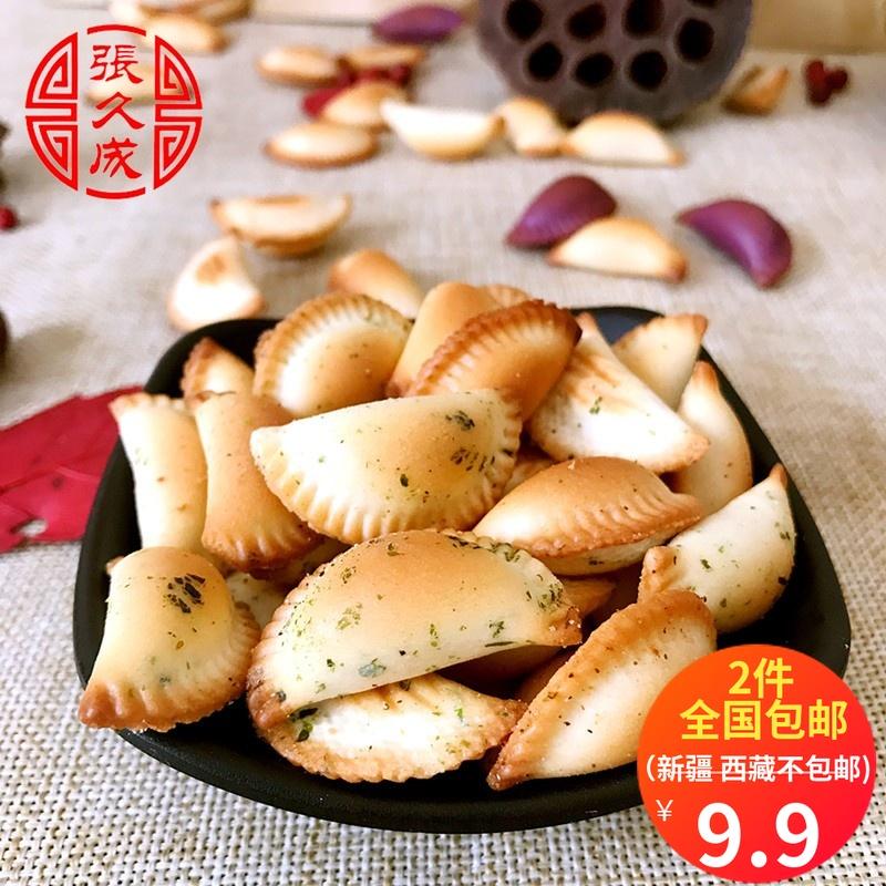 乌镇特产饺子饼干张久成传统糕点零食小吃155克4个口味2包包邮