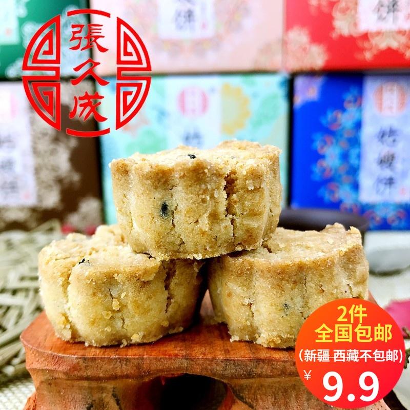 乌镇杭州西塘特产姑嫂饼传统糕点 张久成手工桃酥零食小吃新品