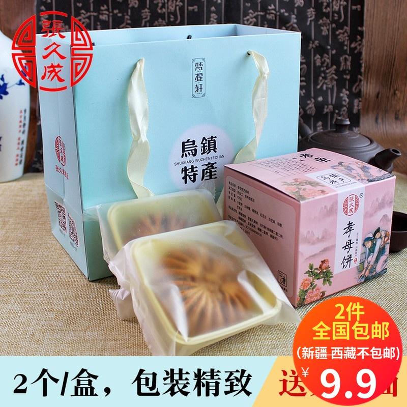 乌镇杭州特产孝母饼手工传统糕点张久成酥饼伴手礼网红零食小吃