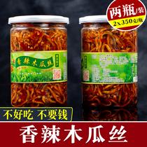 木瓜丝干酱菜香辣酱凉拌新鲜下饭开胃脆爽口广西横县特产2瓶350克