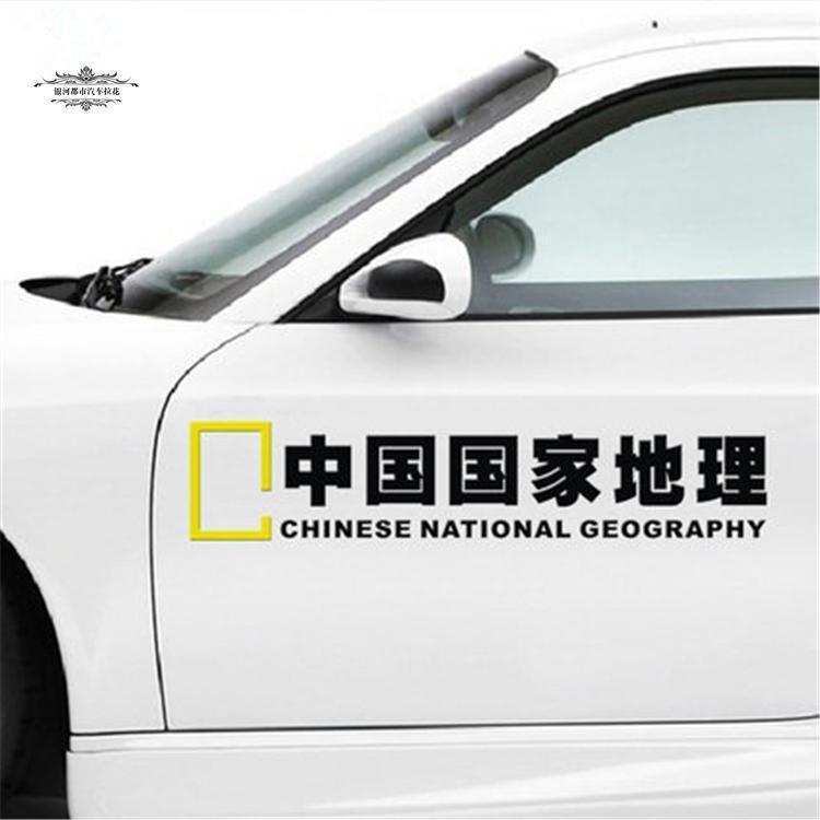包邮汽车贴纸 越野车贴个性创意反光车门贴-探索发现中国国家地理