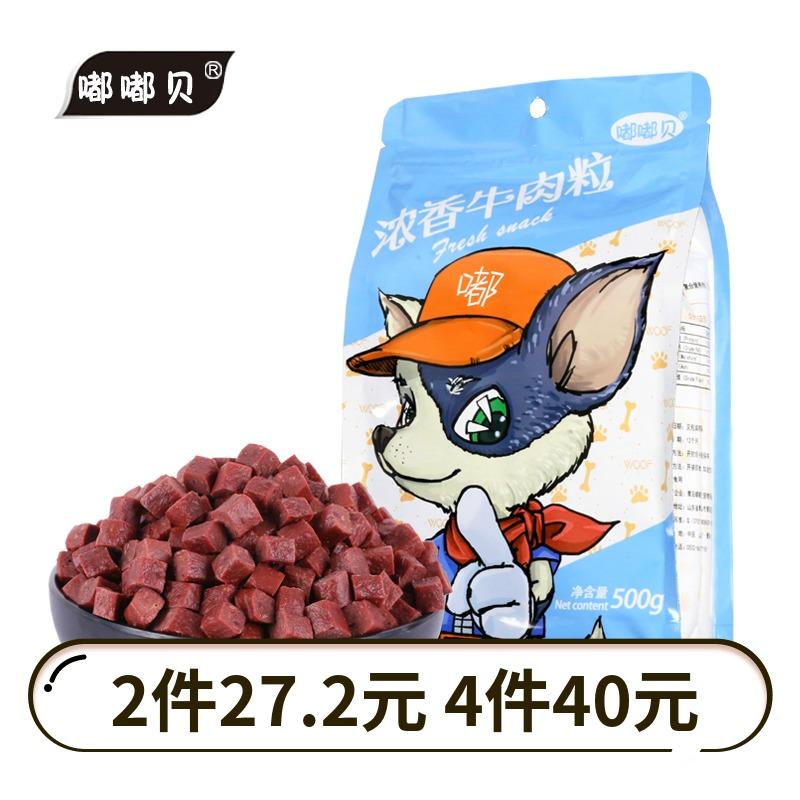 宠物食品狗狗肉粒零食磨牙牛肉粒中小型犬泰迪训零食500g营养补钙