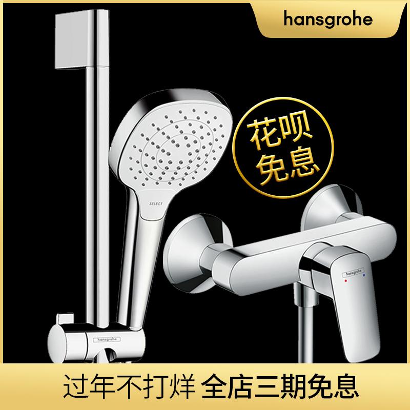 汉斯格雅花洒套装简易淋浴器 飞雨淋浴柱 全铜浴室沐浴淋雨挂墙式