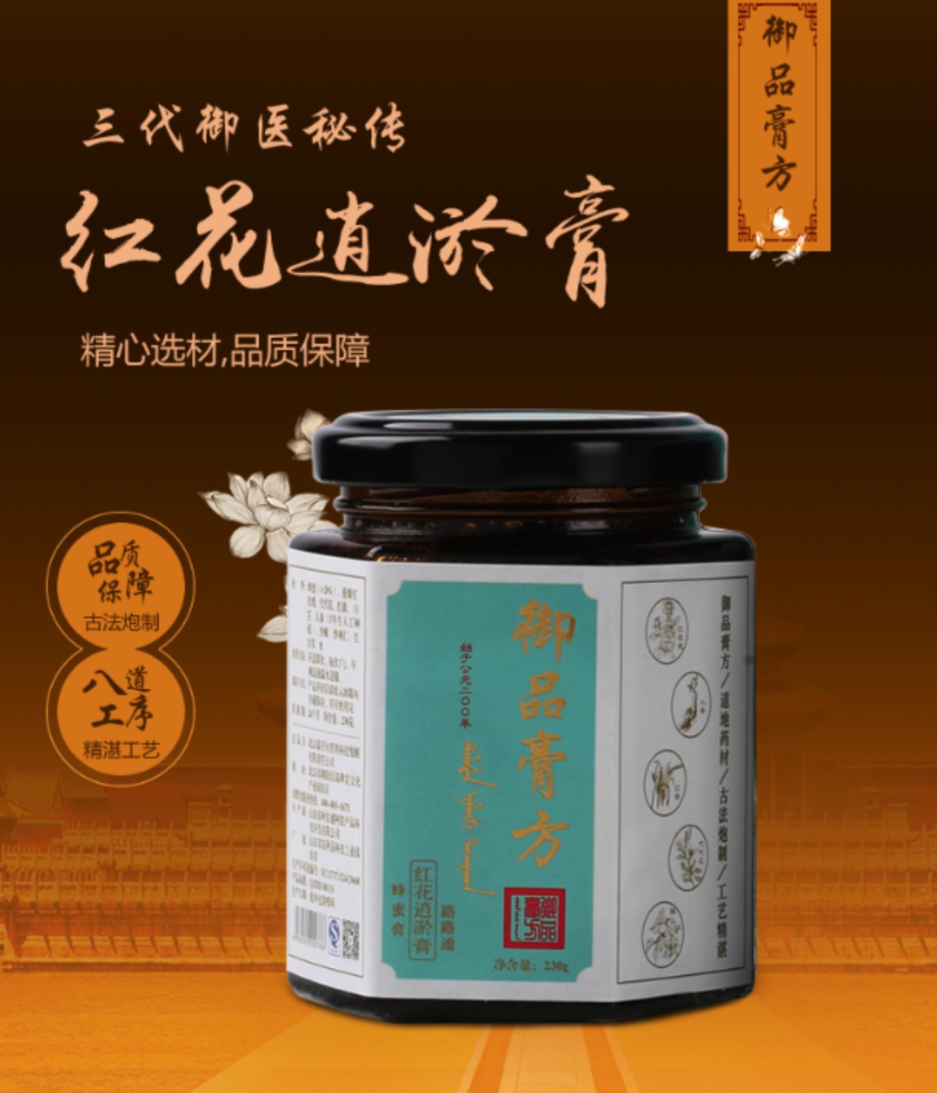 李刘坤御品膏方红花逍淤膏瓶装 膏方调理养生  假一赔十 现货包邮