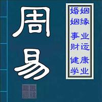 Шесть 爻 卦 卦 卦 卦 卦 для Гадание по Чжоу И слово Расчет брачного брака для чтения книги