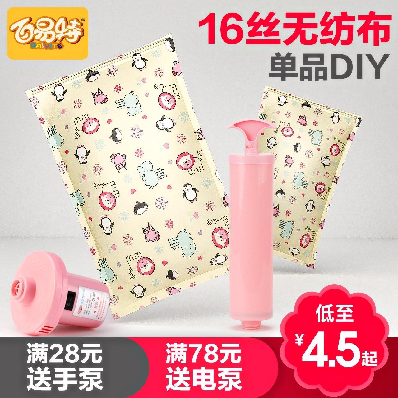 百易特无纺布真空压缩袋16丝加厚真空收纳袋棉被真空袋整理储物袋满9.80元可用0.98元优惠券