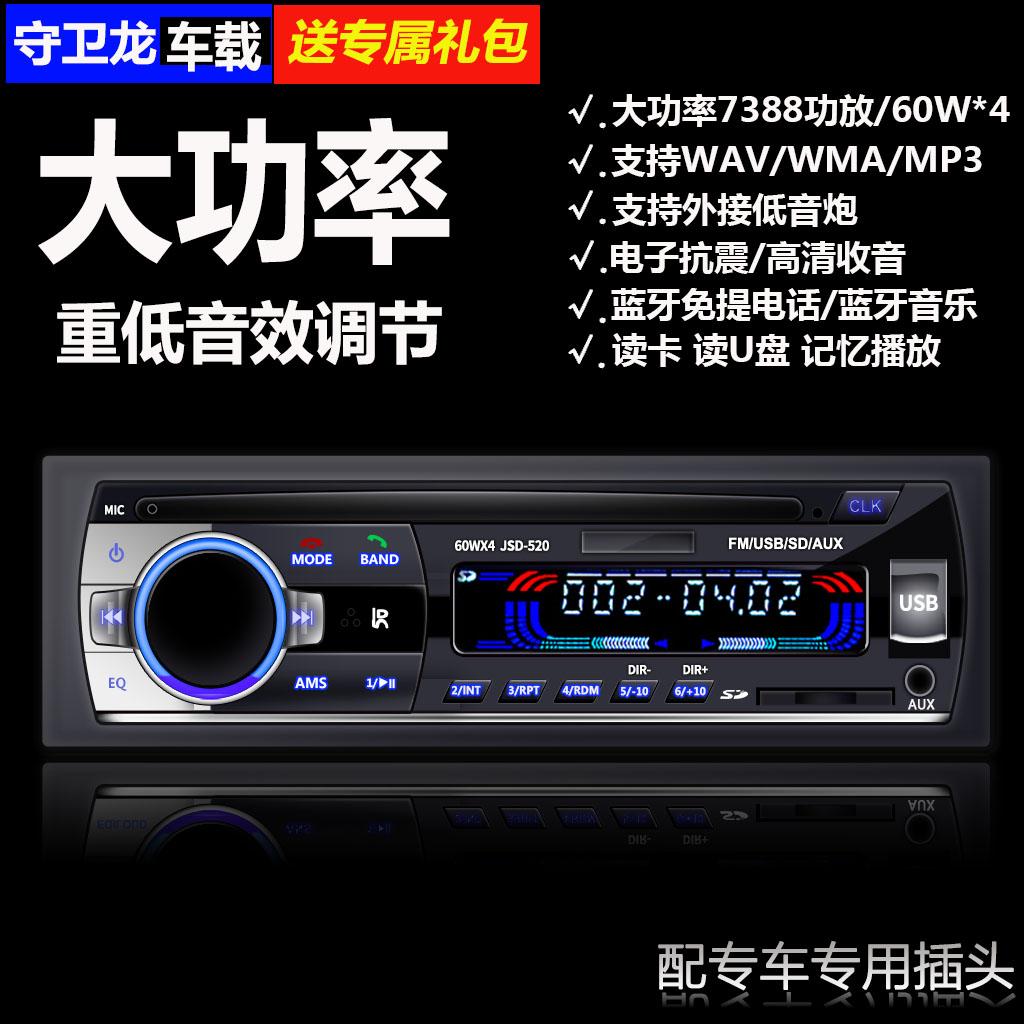12V 24V车载蓝牙mp3播放器面包车插卡收音机替代汽车CD DVD功放机