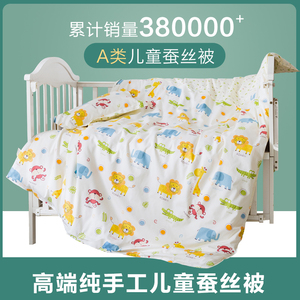 婴儿童蚕丝被100%桑蚕丝被芯宝宝幼儿园被子春秋被夏凉被冬被手工