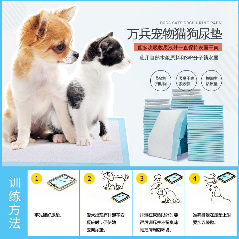 萬兵寵物狗狗尿片加厚100片除臭尿不濕兔子尿墊貓紙尿布包郵
