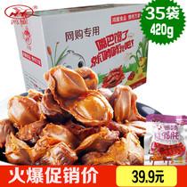 真空小包装休闲零食小吃包邮420g袋35酱香香辣鸭胗鸭肫鸿雁食品