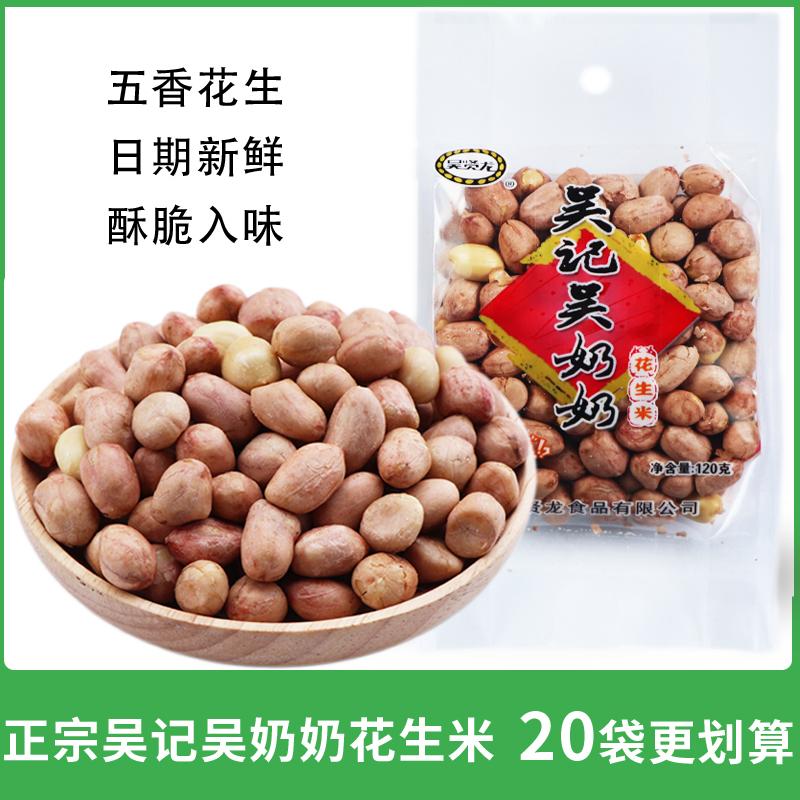 正宗安徽特产吴记吴奶奶五香花生米新下酒菜炒熟小包装零食品炒货