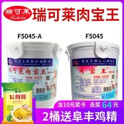 青岛瑞可莱肉宝王500克包邮F5045正品F5045A拍下优惠调味料增香剂