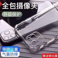 适用iPhone12手机壳镜头全包xr苹果11ProMax透明防摔套硅胶xs带塞