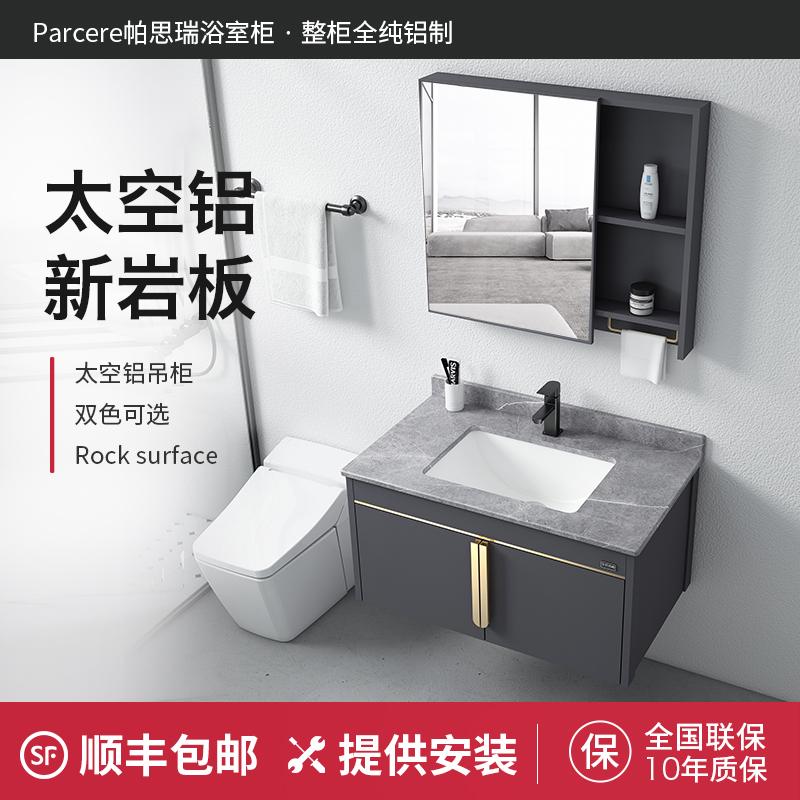 加厚太空铝现代简约浴室柜组合岩板台面陶瓷一体盆洗手盆洗脸盆柜