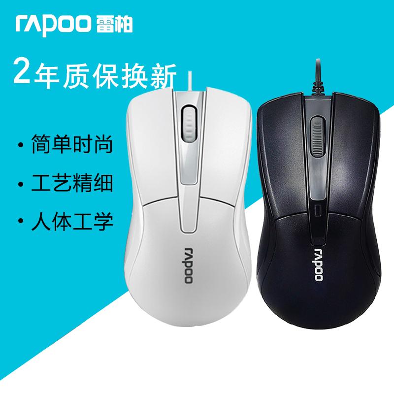雷柏M120/N1162有线鼠标 USB笔记本台式电脑光电办公商务游戏鼠标