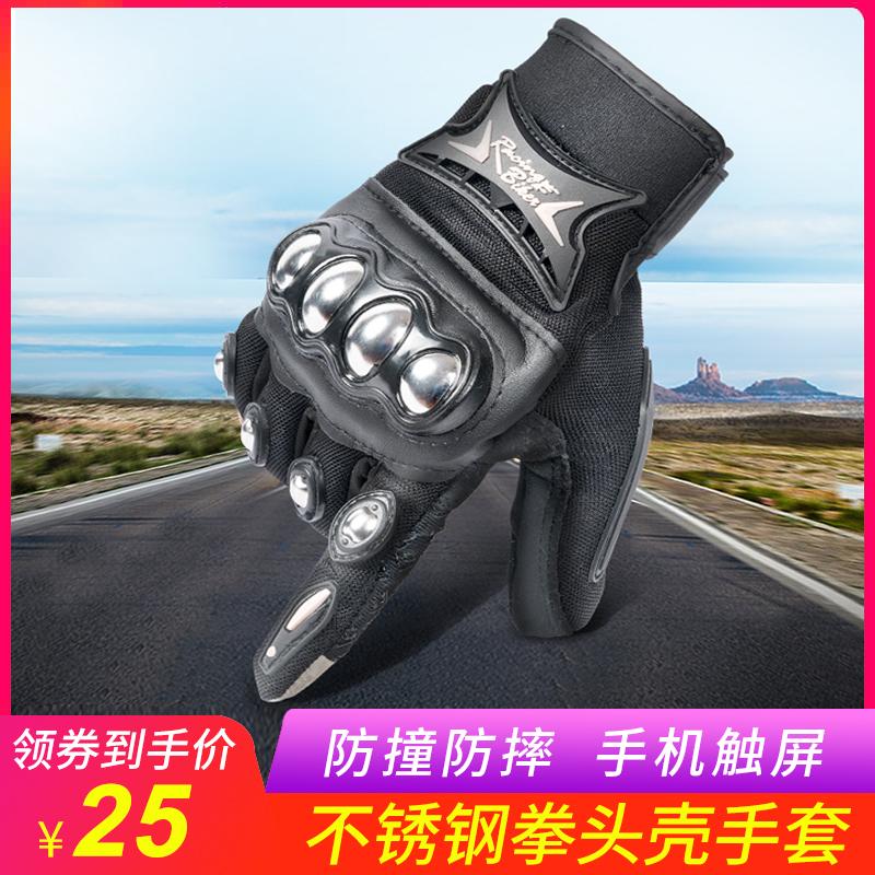 冬季摩托车手套男不锈钢防摔骑行机车骑士防滑保暖防水触屏全指