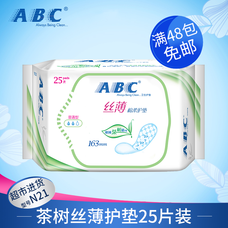 ABC护垫卫生巾澳洲茶树精华丝薄绵柔护垫25片163MM普通型正品N21