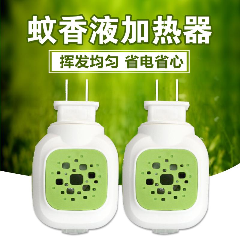 皎洁电热蚊香液加热器2个电蚊香器插电式带开关灭驱蚊器驱蚊家用