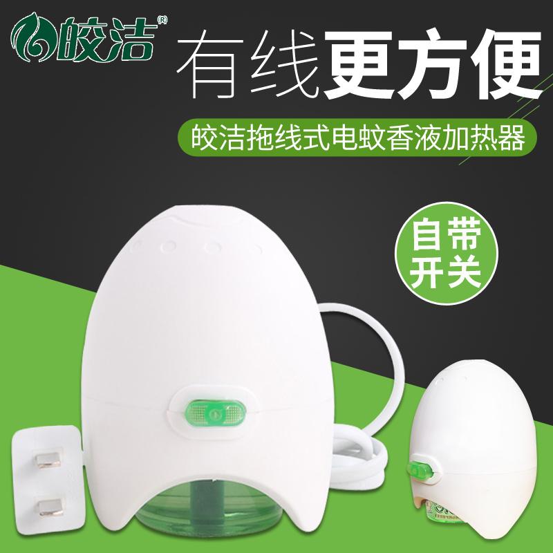 皎洁蚊香液带线加热器电蚊香插头充电式电纹香液加热器通用家用