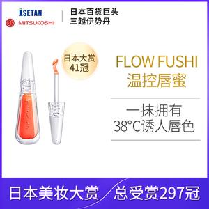 日本uzu Flow Fushi润唇膏唇蜜保湿滋润透明持久珠光唇彩6.5g/支