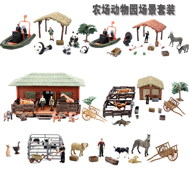 儿童农场动物玩具仿真农场情景玩具牧场模型套装人物家禽牛马恐龙
